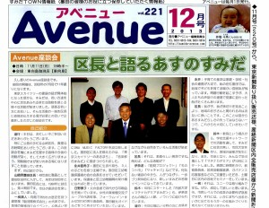 131201_avenue