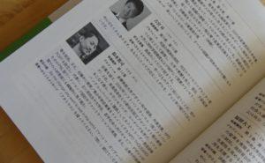著者紹介ページ