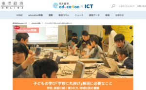 東洋経済 education×ICT